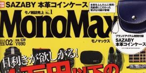 Mono Max 2月号掲載情報。
