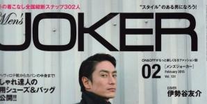 Men's JOKER 2月号掲載情報。