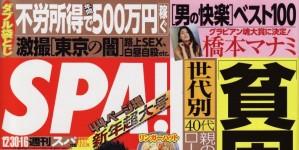 週刊 SPA 12/30-1/6号掲載情報。