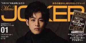 Men's JOKER 1月号掲載情報。