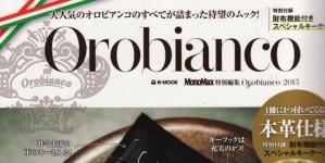 mono MAX Orobianco 特別編集号 掲載情報。