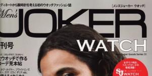 Men's JOKER ウォッチ創刊号掲載情報。