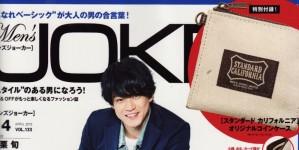 Men's JOKER 4月号掲載情報。
