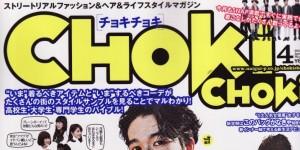 CHOKiCHOKi 3月号掲載情報。