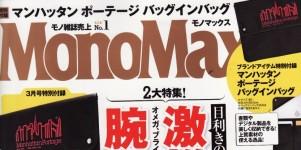 Mono Max 3月号掲載情報。