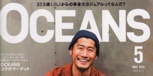 OCEANS 5月号掲載情報。