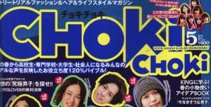 CHOKi CHOKi 5月号掲載情報。